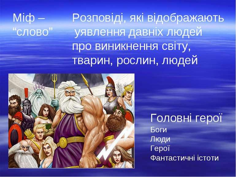 """Міф – """"слово"""" Розповіді, які відображають уявлення давніх людей про виникненн..."""