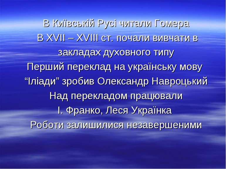 В Київській Русі читали Гомера В ХVІІ – ХVІІІ ст. почали вивчати в закладах д...