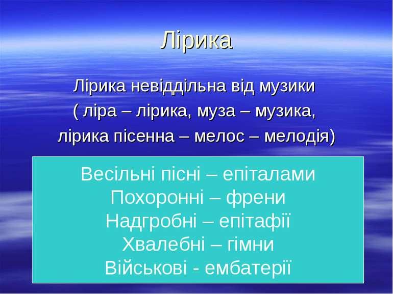 Лірика Лірика невіддільна від музики ( ліра – лірика, муза – музика, лірика п...