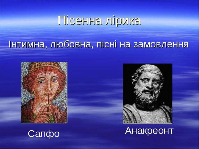 Пісенна лірика Інтимна, любовна, пісні на замовлення Сапфо Анакреонт