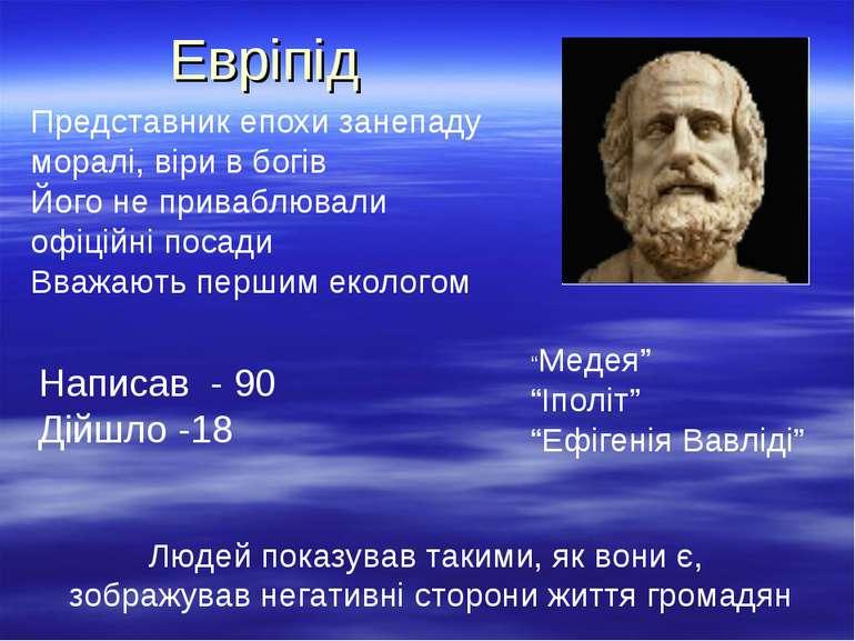Евріпід Представник епохи занепаду моралі, віри в богів Його не приваблювали ...