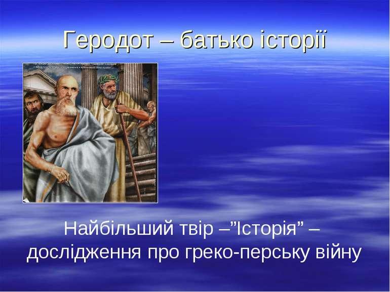 """Геродот – батько історії Найбільший твір –""""Історія"""" – дослідження про греко-п..."""