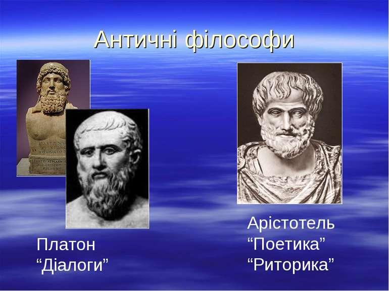 """Античні філософи Платон """"Діалоги"""" Арістотель """"Поетика"""" """"Риторика"""""""