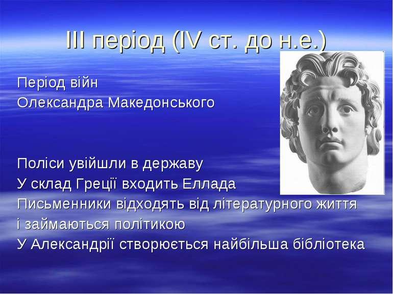 ІІІ період (ІV ст. до н.е.) Період війн Олександра Македонського Поліси увійш...