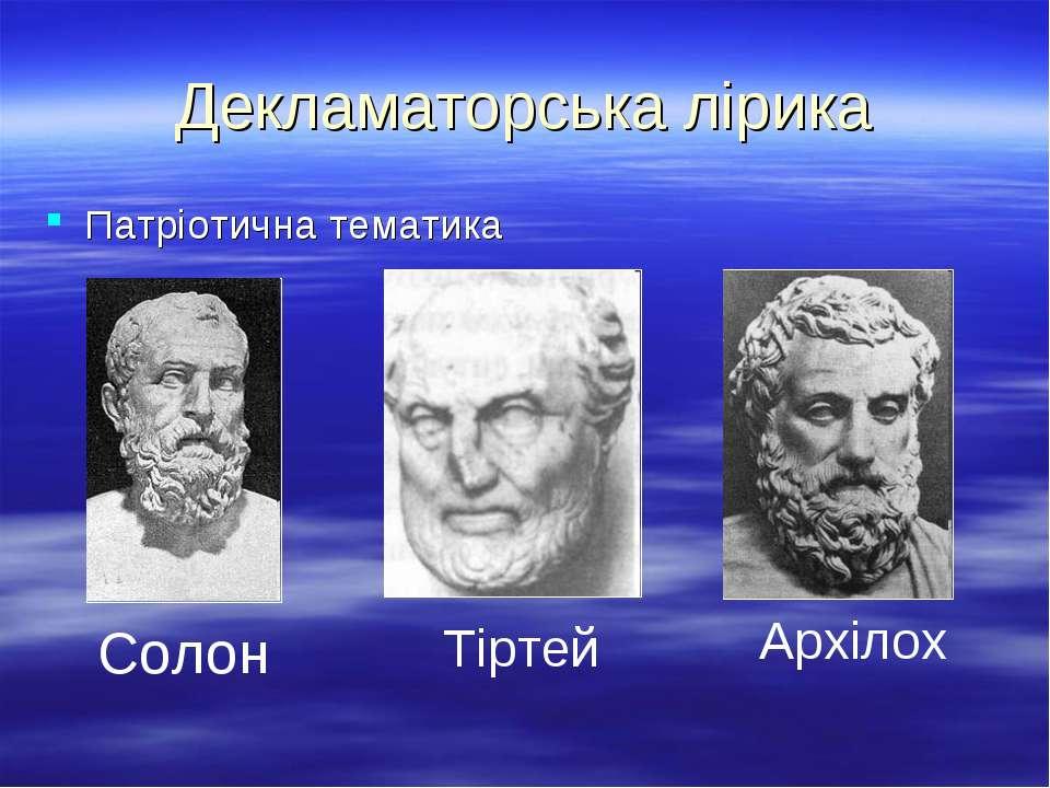 Декламаторська лірика Патріотична тематика Солон Тіртей Архілох
