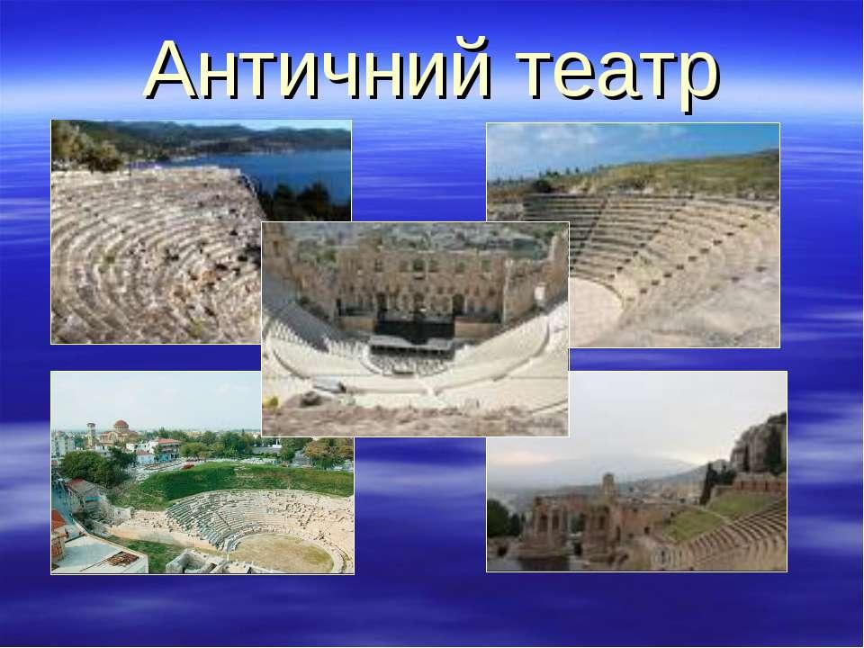 Античний театр