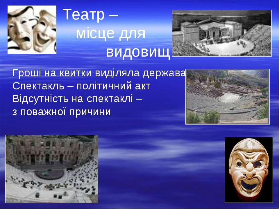 Театр – місце для видовищ Гроші на квитки виділяла держава Спектакль – політи...