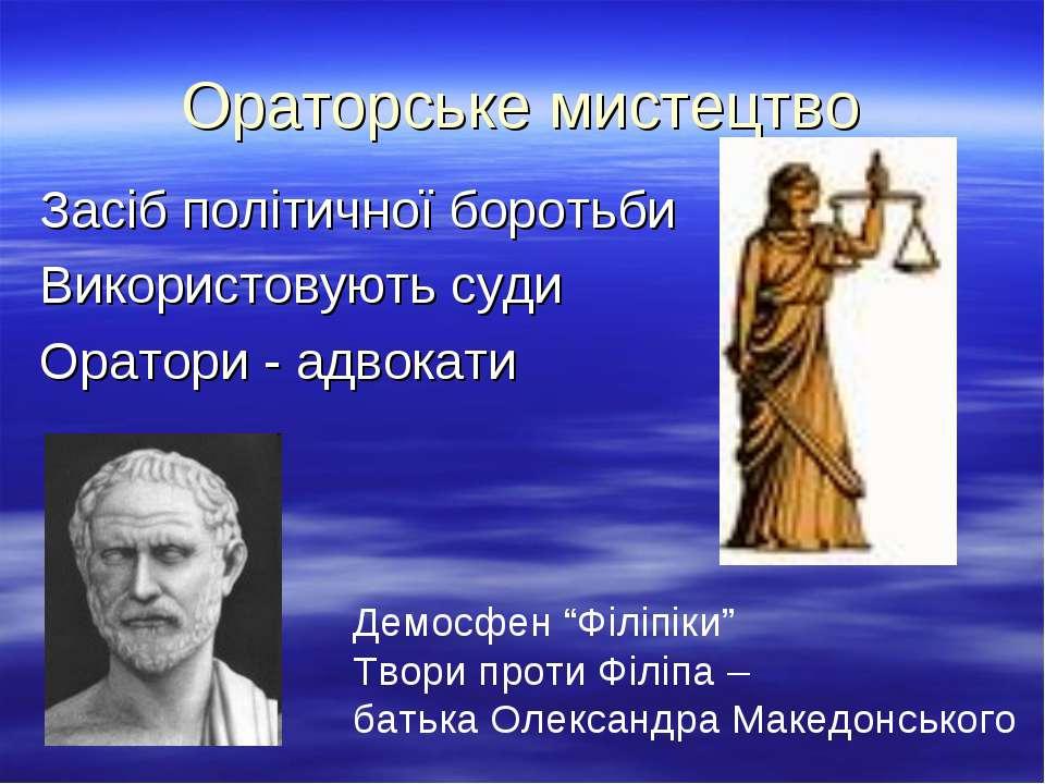 Ораторське мистецтво Засіб політичної боротьби Використовують суди Оратори - ...