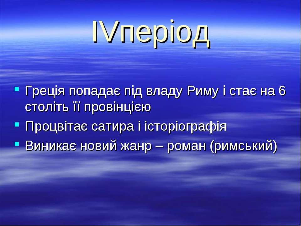 ІVперіод Греція попадає під владу Риму і стає на 6 століть її провінцією Проц...