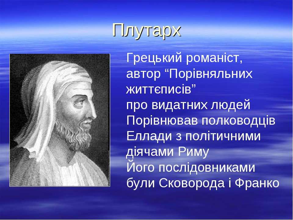 """Плутарх Грецький романіст, автор """"Порівняльних життєписів"""" про видатних людей..."""
