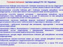 Головні питання тактики авіації ПС ЗС України: визначення бойових властивосте...