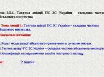 Навчальні питання: Тема 3.5.1. Тактика авіації ПС ЗС України – складова части...