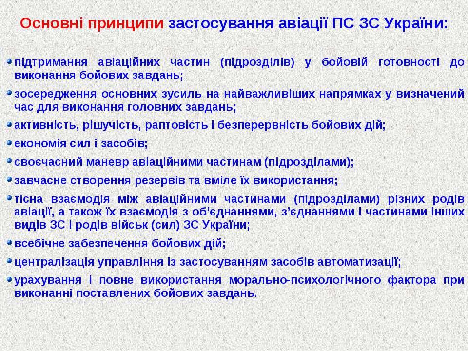 Основні принципи застосування авіації ПС ЗС України: підтримання авіаційних ч...