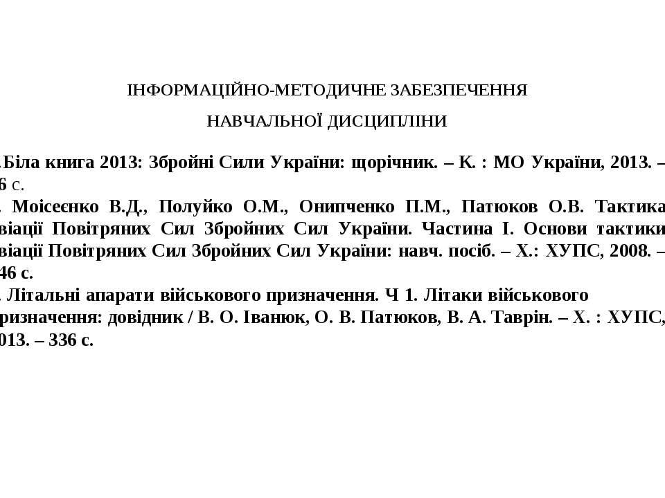 ІНФОРМАЦІЙНО-МЕТОДИЧНЕ ЗАБЕЗПЕЧЕННЯ НАВЧАЛЬНОЇ ДИСЦИПЛІНИ  Біла книга 2013: ...