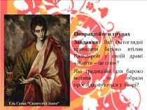 Попрацюйте в групах Завдання: Які світоглядні принципи бароко втілив Кальдеро...