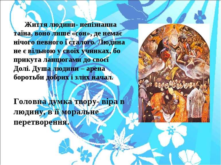 Життя людини- непізнанна таїна, воно лише «сон», де немає нічого певного і ст...