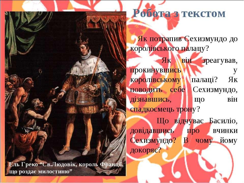 Робота з текстом Як потрапив Сехизмундо до королівського палацу? Як він зреаг...