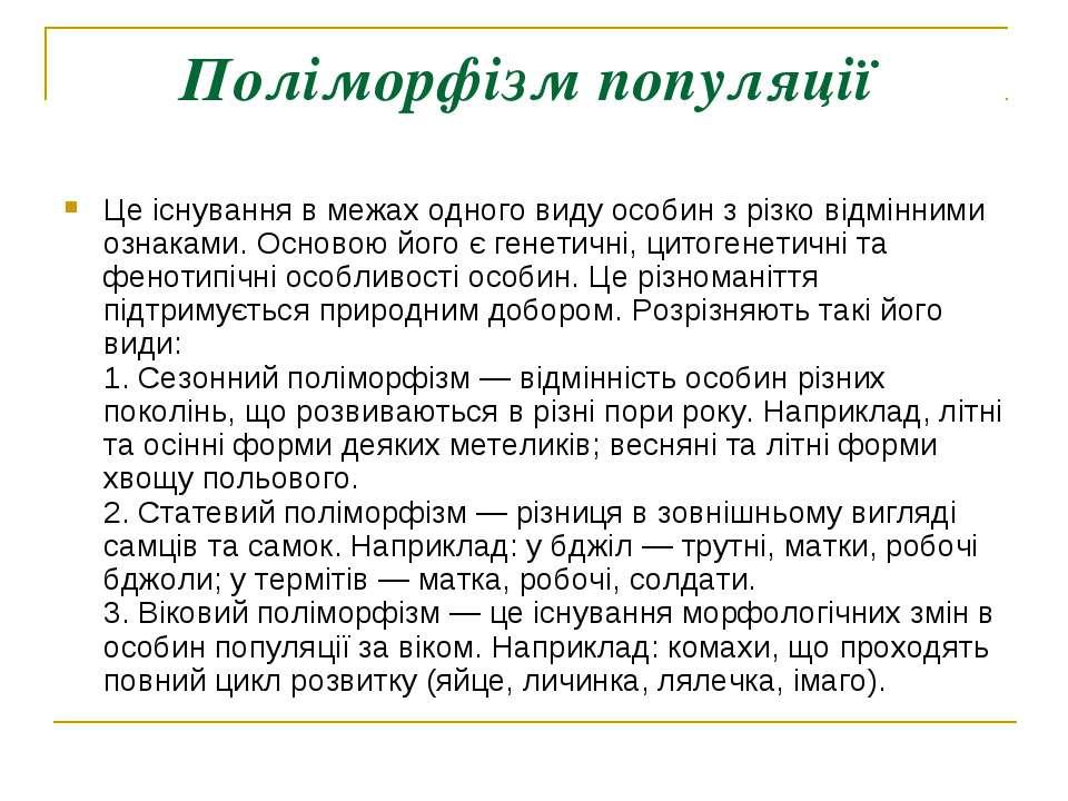 Поліморфізм популяції Це існування в межах одного виду особин з різко відмінн...