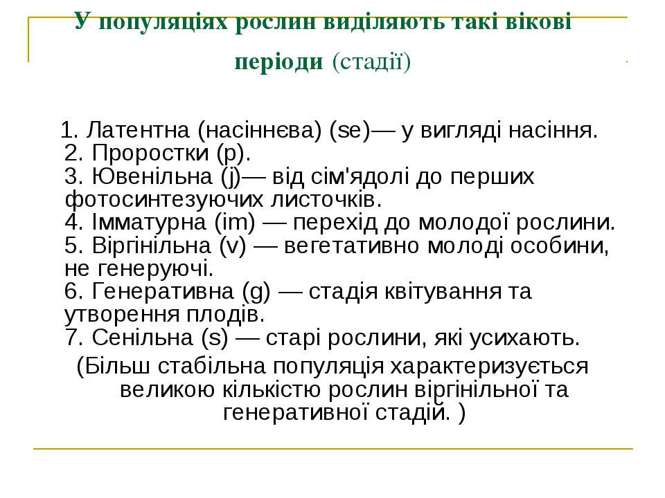 У популяціях рослин виділяють такі вікові періоди (стадії) 1. Латентна (насін...