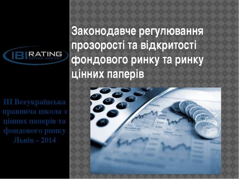 Законодавче регулювання прозорості та відкритості фондового ринку та ринку ці...