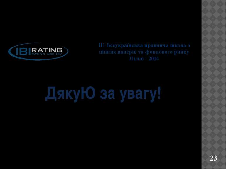 ДякуЮ за увагу! III Всеукраїнська правнича школа з цінних паперів та фондовог...