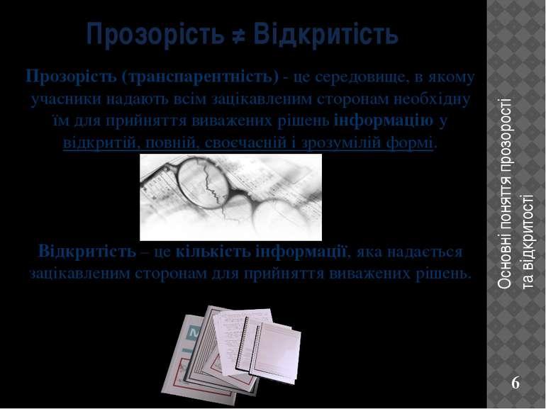 Прозорість ≠ Відкритість Прозорість (транспарентність) - це середовище, в яко...