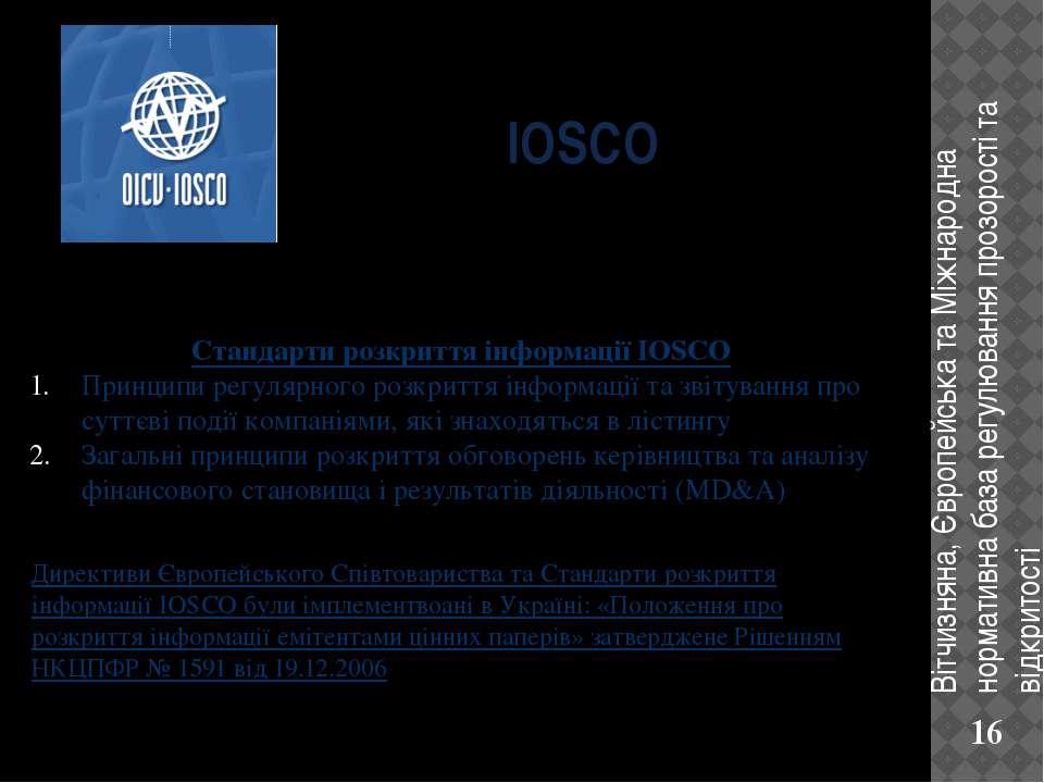 IOSCO Вітчизняна, Європейська та Міжнародна нормативна база регулювання прозо...