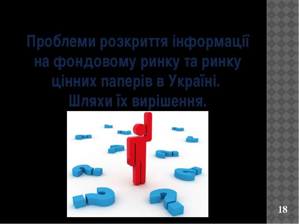 Проблеми розкриття інформації на фондовому ринку та ринку цінних паперів в Ук...
