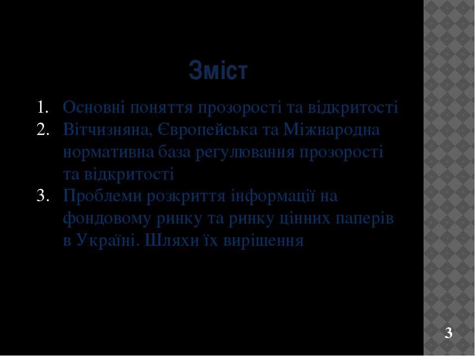 Зміст Основні поняття прозорості та відкритості Вітчизняна, Європейська та Мі...