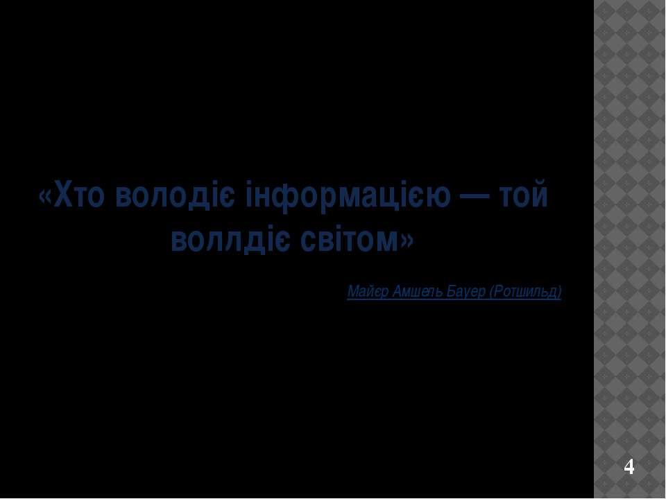 «Хто володіє інформацією — той воллдіє світом» Майєр Амшель Бауер (Ротшильд)