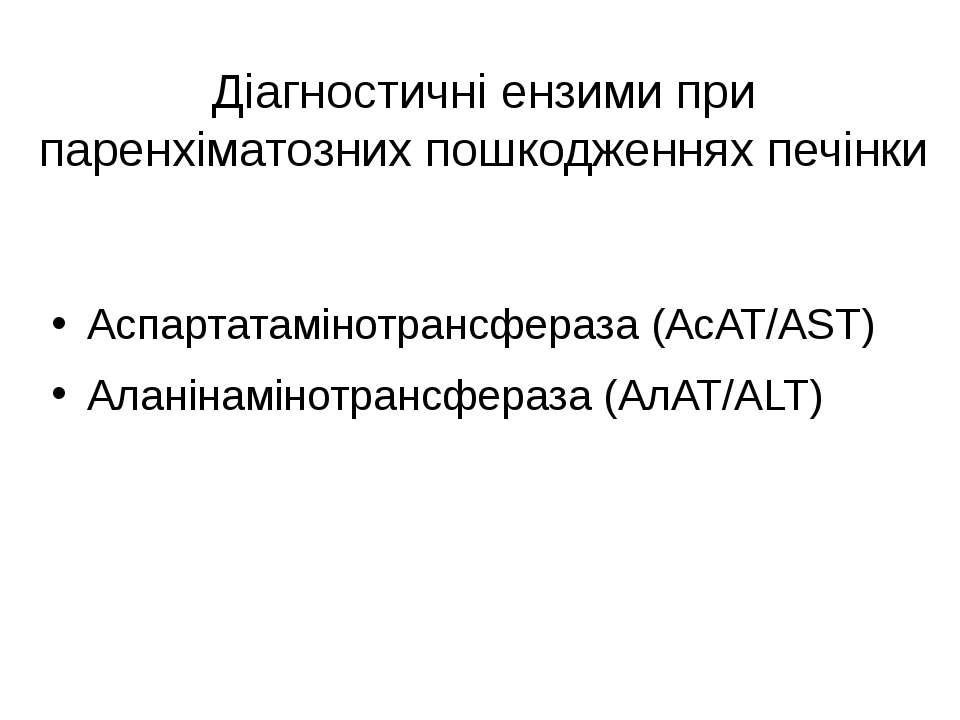 Діагностичні ензими при паренхіматозних пошкодженнях печінки Аспартатамінотра...