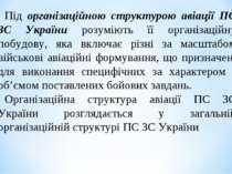 Під організаційною структурою авіації ПС ЗС України розуміють її організаційн...