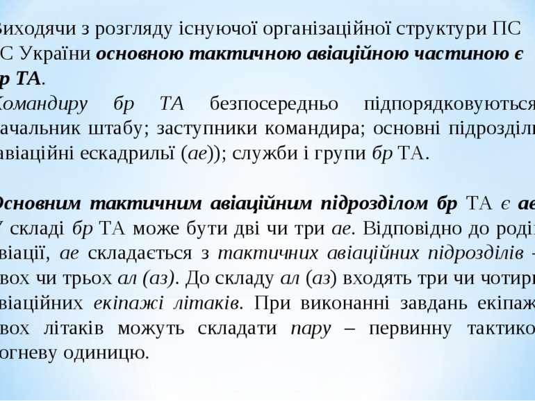 Виходячи з розгляду існуючої організаційної структури ПС ЗС України основною ...