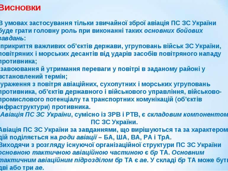 Висновки  В умовах застосування тільки звичайної зброї авіація ПС ЗС України...