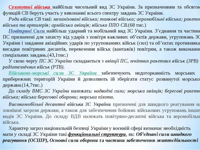 Сухопутні війська найбільш чисельний вид ЗС України. За призначенням та обсяг...