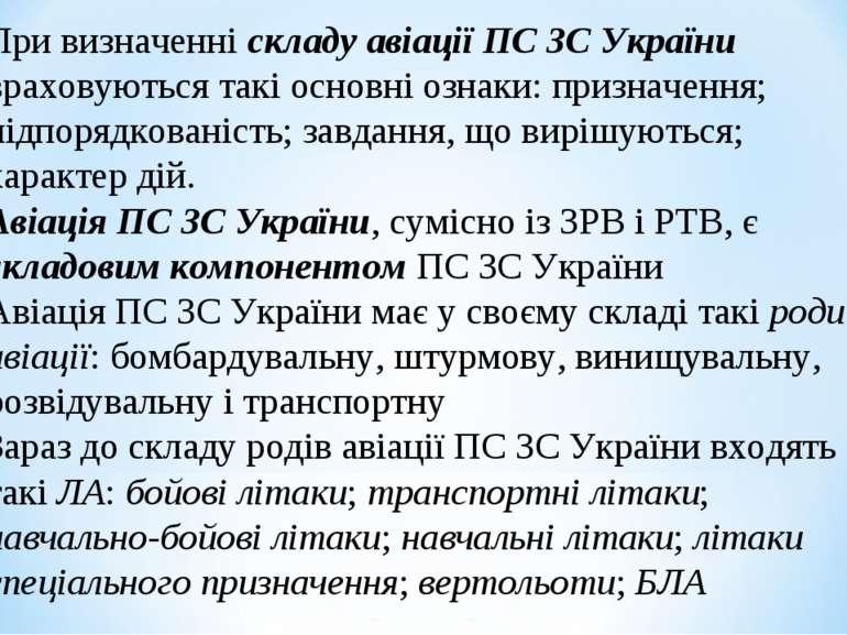 При визначенні складу авіації ПС ЗС України враховуються такі основні ознаки:...