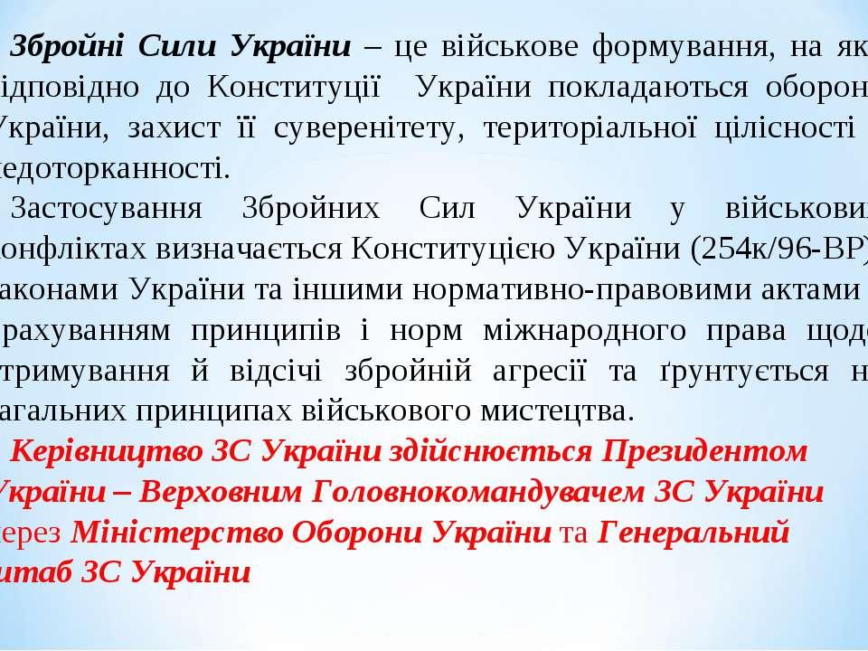 Збройні Сили України – це військове формування, на яке відповідно до Конститу...