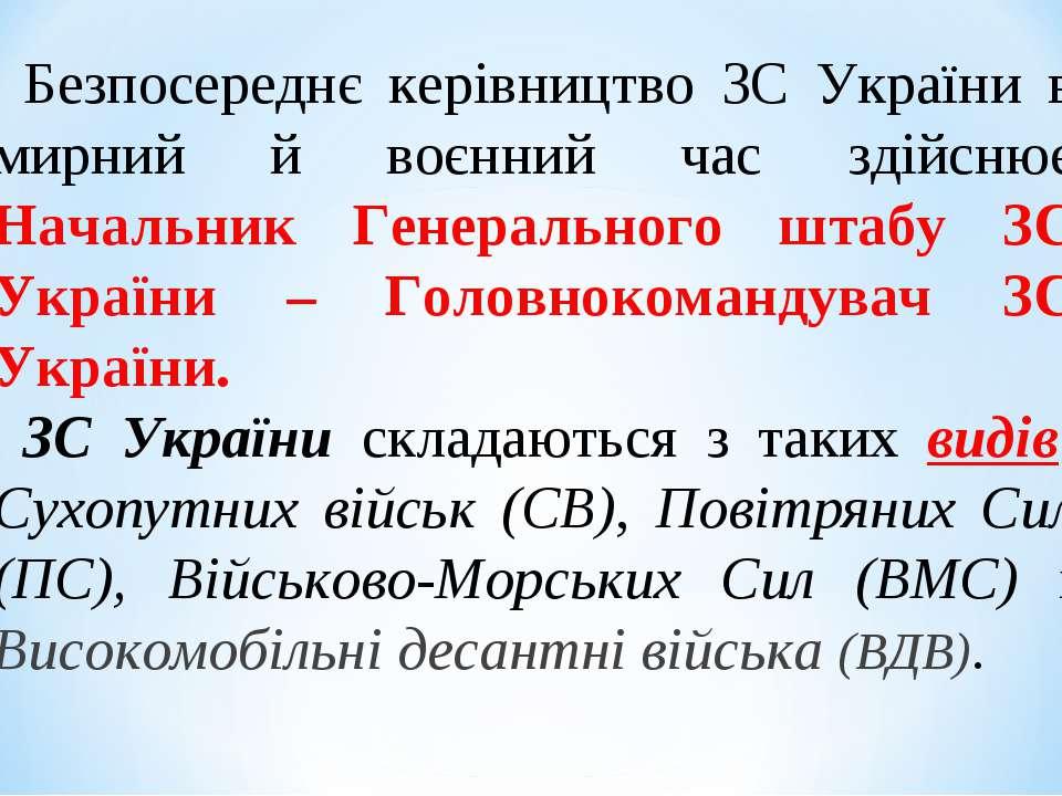Безпосереднє керівництво ЗС України в мирний й воєнний час здійснює Начальник...
