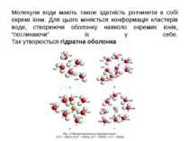 Молекули води мають також здатність розчиняти в собі окремі іони. Для цього м...