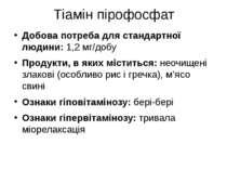 Тіамін пірофосфат Добова потреба для стандартної людини: 1,2 мг/добу Продукти...