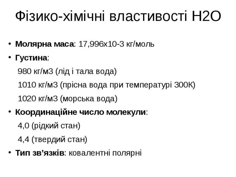 Фізико-хімічні властивості H2O Молярна маса: 17,996х10-3 кг/моль Густина: 980...
