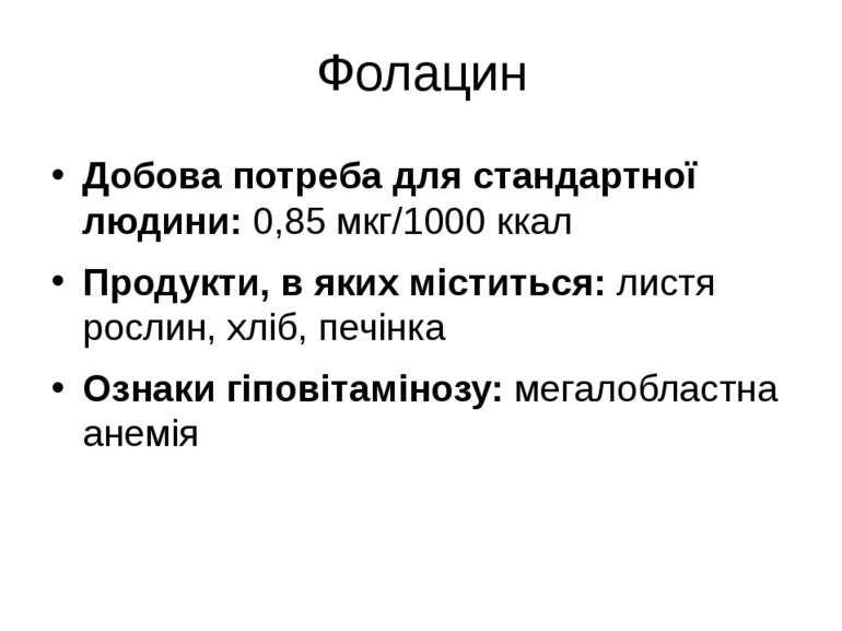 Фолацин Добова потреба для стандартної людини: 0,85 мкг/1000 ккал Продукти, в...