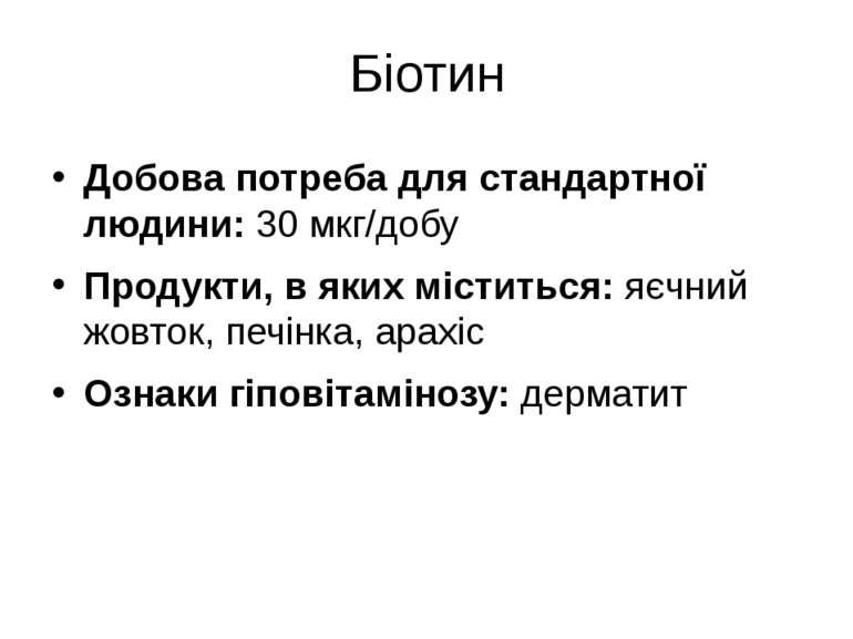 Біотин Добова потреба для стандартної людини: 30 мкг/добу Продукти, в яких мі...