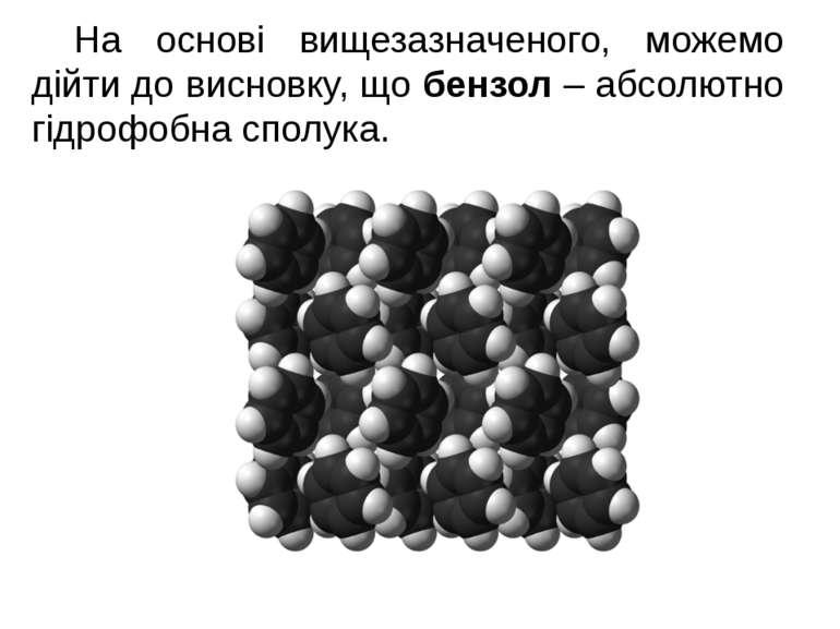 На основі вищезазначеного, можемо дійти до висновку, що бензол – абсолютно гі...