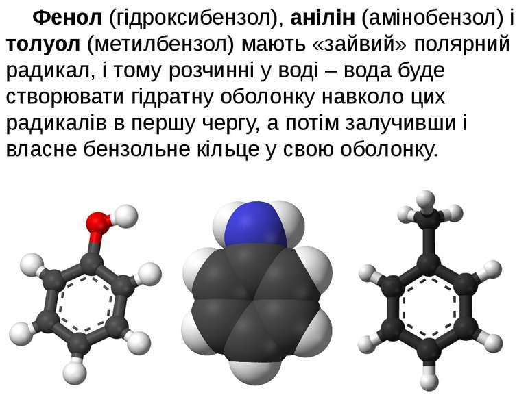 Фенол (гідроксибензол), анілін (амінобензол) і толуол (метилбензол) мають «за...