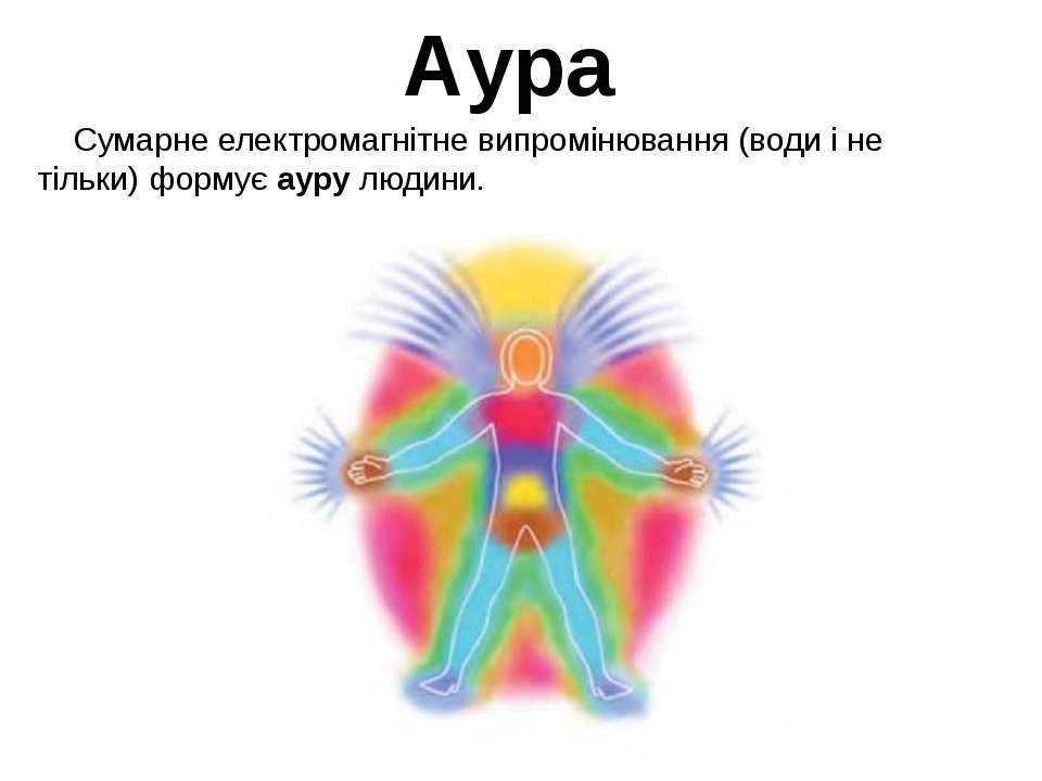 Аура Сумарне електромагнітне випромінювання (води і не тільки) формує ауру лю...