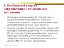 6. Особливості випуску «єврооблігацій» вітчизняними емітентами Переважно непр...