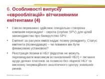 6. Особливості випуску «єврооблігацій» вітчизняними емітентами (4) Емісію пер...