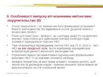 6. Особливості випуску вітчизняними емітентами -поручительство (6) * Статус п...