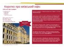 Коротко про київський офіс * Перша міжнародна юридична фірма в Україні (працю...